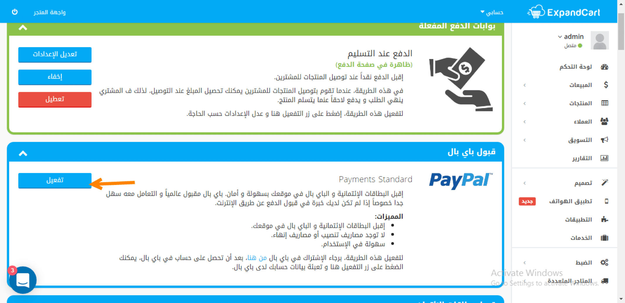 paypal_expandcart