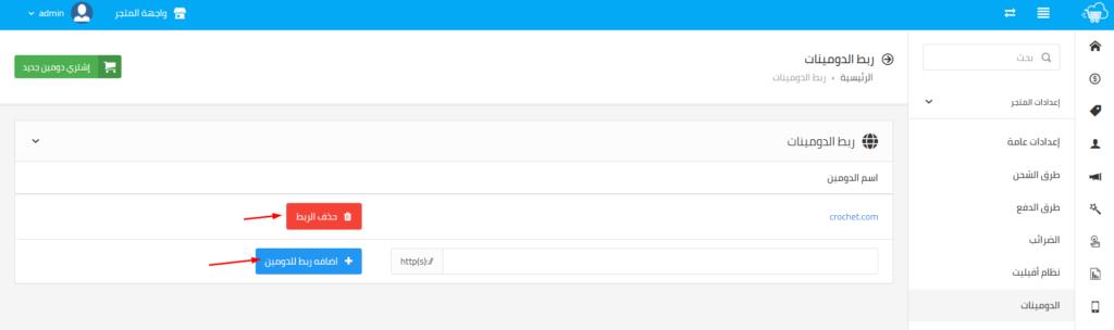 اختيار اسم نطاق عبر اكسباند كارت