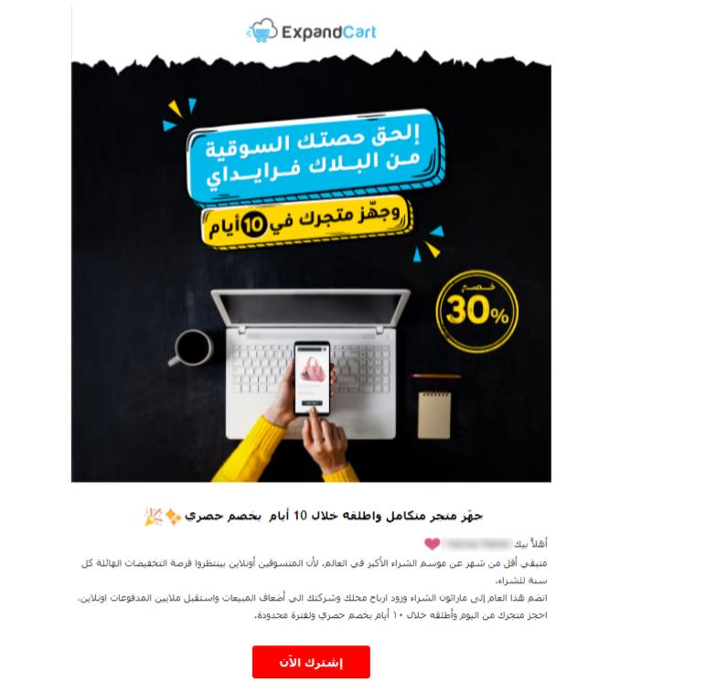 التسويق عبر البريد الإلكتروني بالرسائل الترويجية