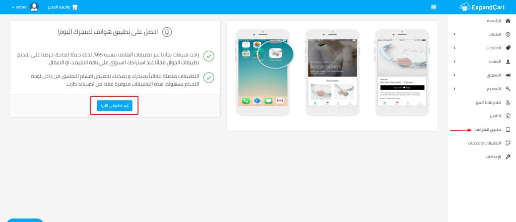 تطبيقات هاتف جوال مع منصة اكسباند كارت
