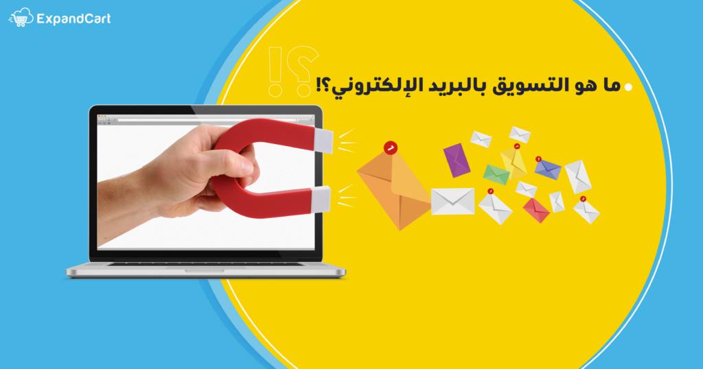 ما هو التسويق بالبريد الإلكتروني؟