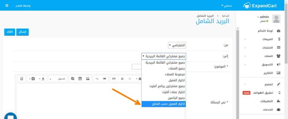 mass-mail-app