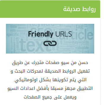 Fiendly URL Application