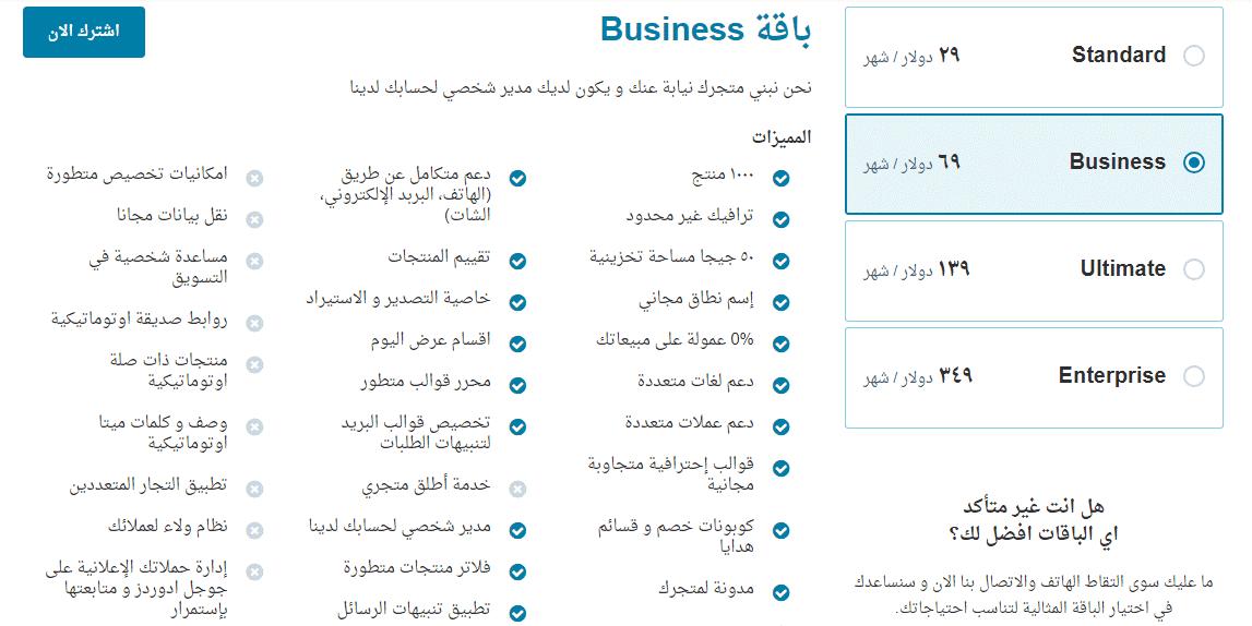 باقة Business