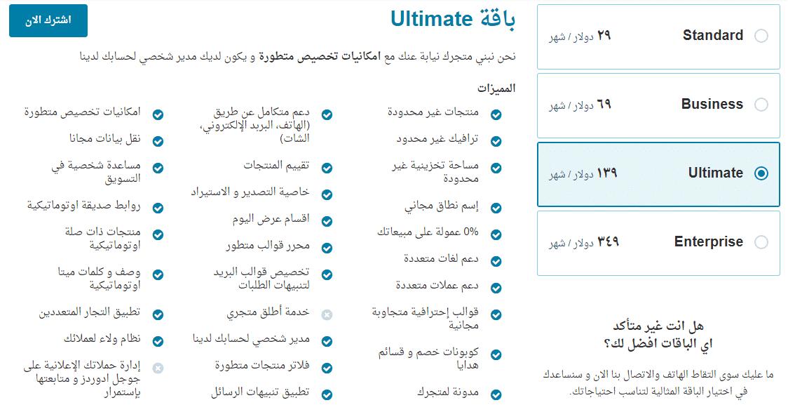 باقة Ultimate