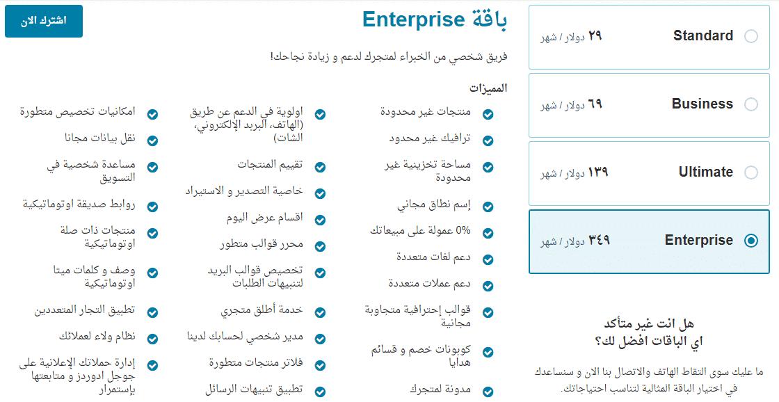 باقة Enterprise
