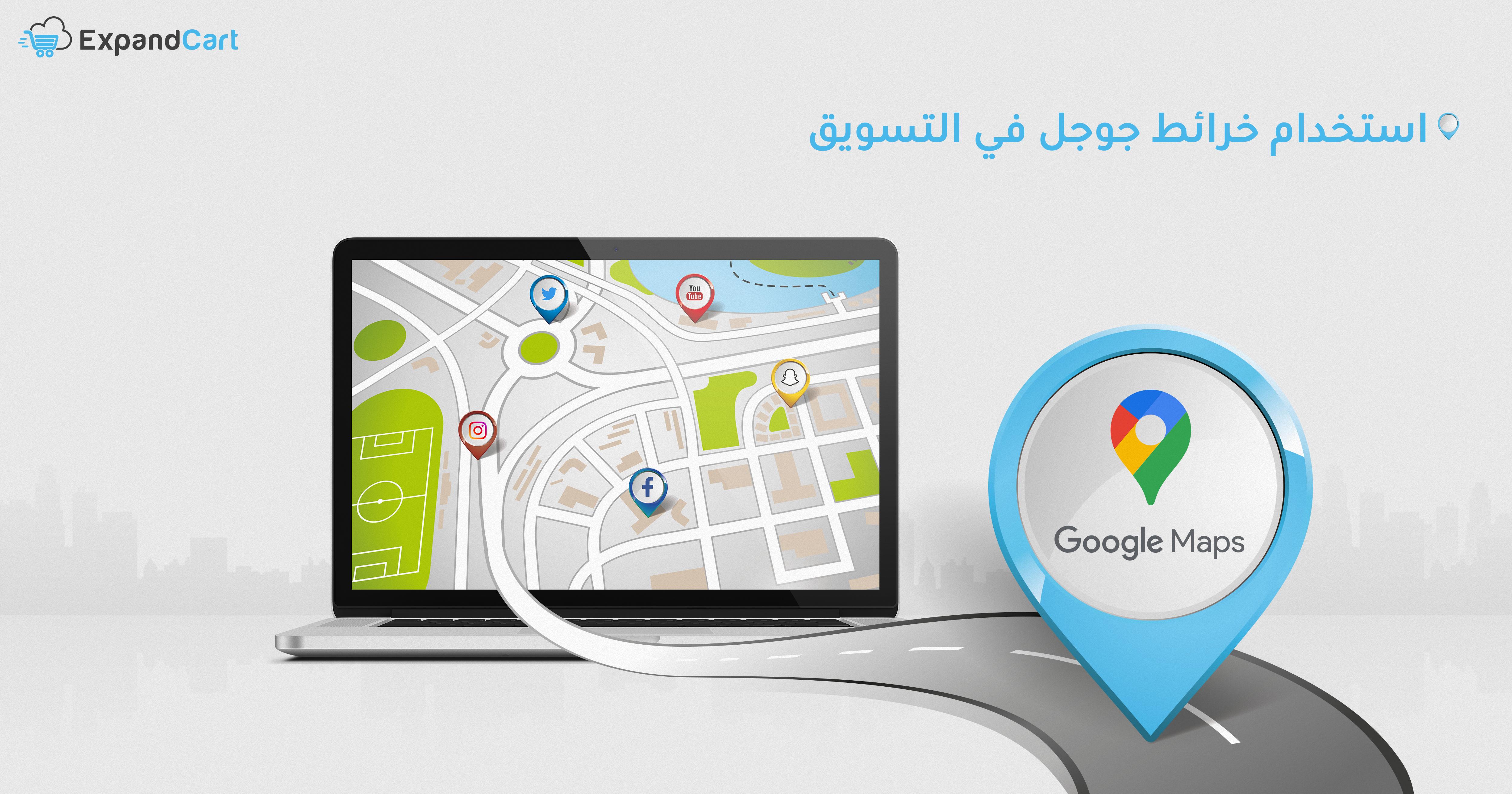 استخدام خرائط جوجل في التسويق