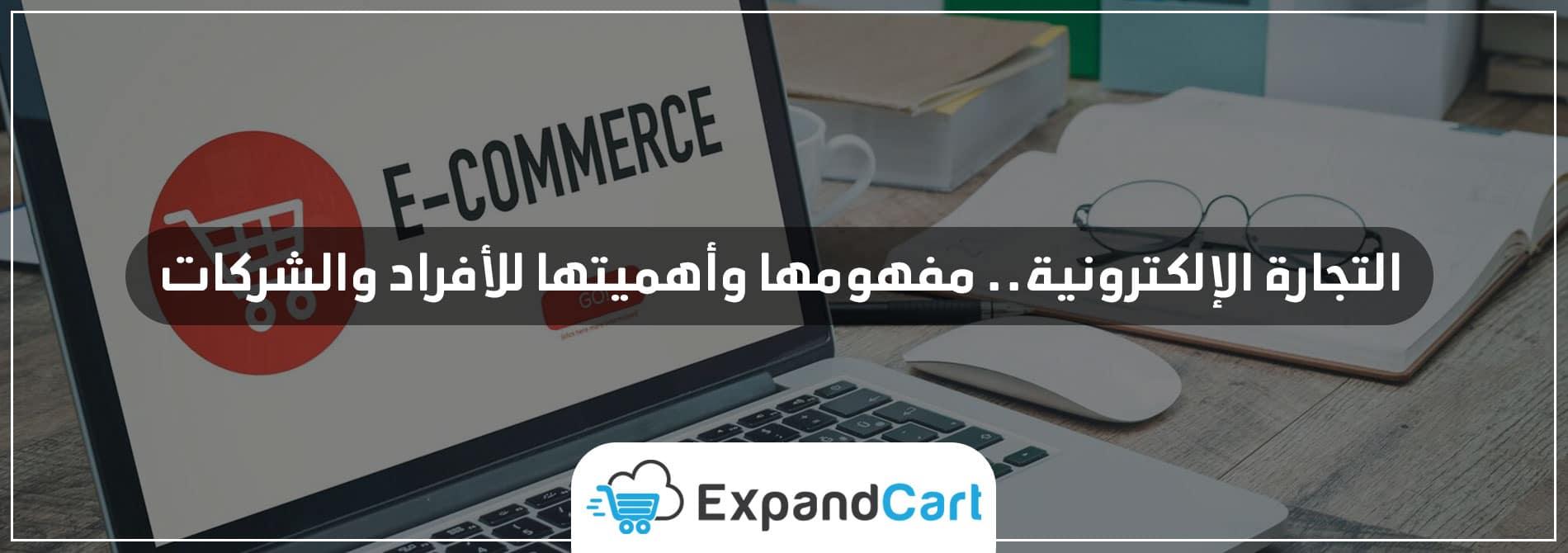 التجارة الالكترونية