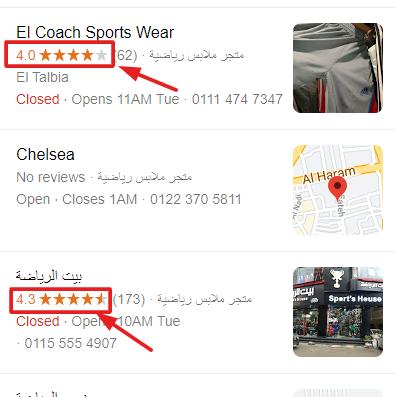 التسويق باستخدام خرائط جوجل