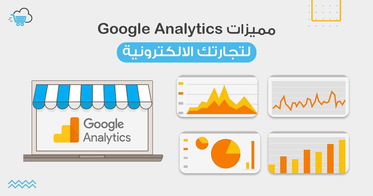 Google Analytics - تحليل جوجل