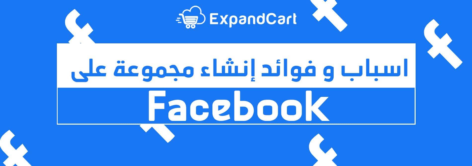مجموعات الفيس بوك Facebook Groups