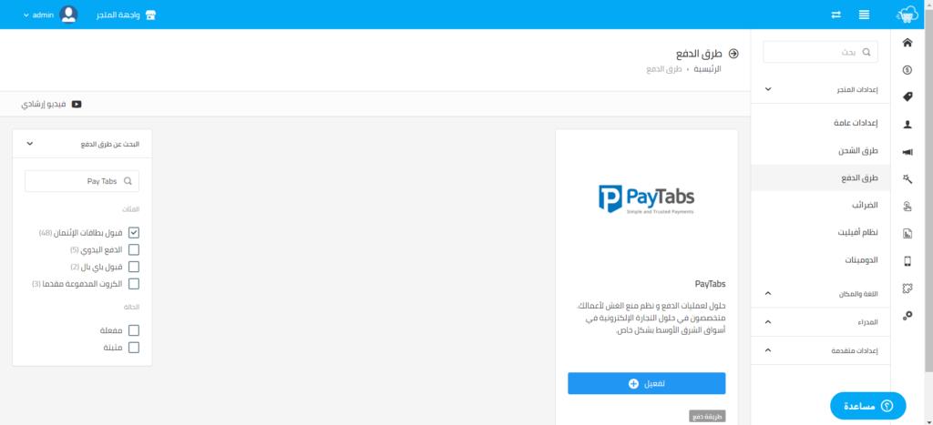 بوابات الدفع لمتجرك الإلكتروني
