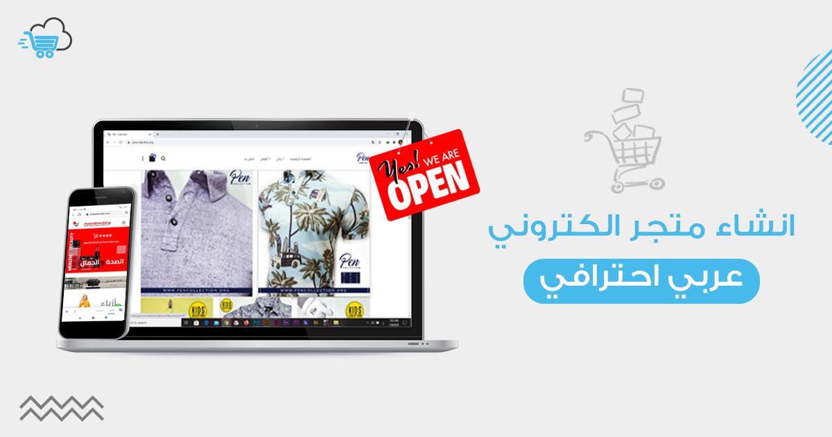 المتجر الالكتروني التجارة الالكترونية انشاء متجر الكتروني