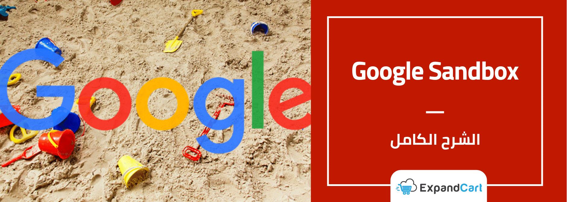 جوجل ساند بوكس Google Sandbox