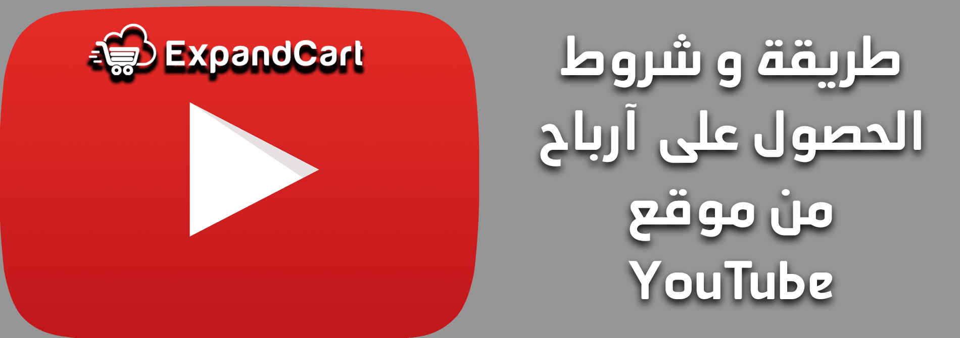 ارباح Youtube