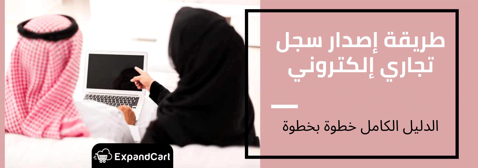 اصدار سجل تجاري الكتروني المملكة العربية السعودية