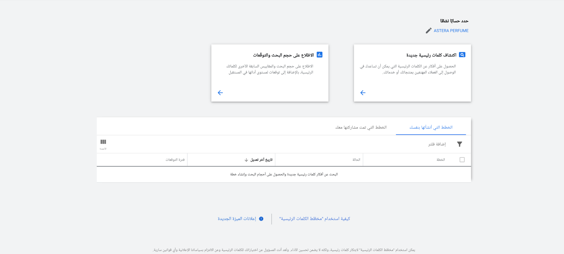 أهمية الكلمات الرئيسية في إعلان جوجل