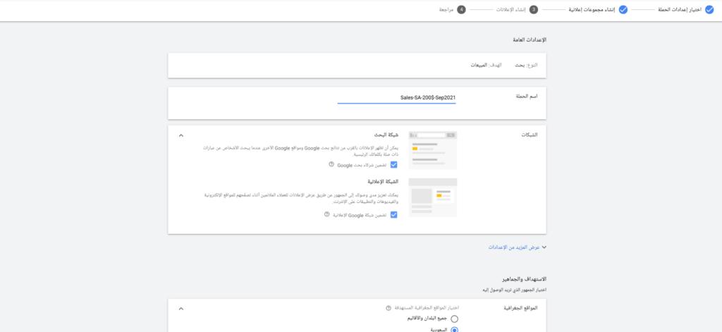 إنشاء إعلانات جوجل Google Ads