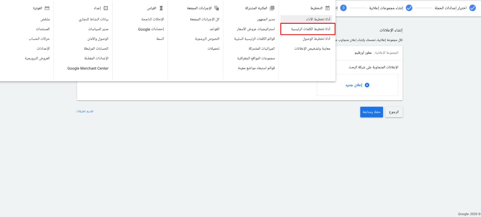 اختيار الكلمات الرئيسية لإعلان جوجل