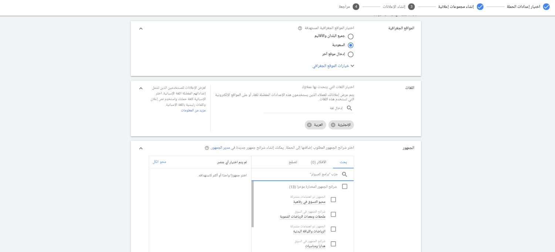 خطوات إنشاء إعلانات جوجل