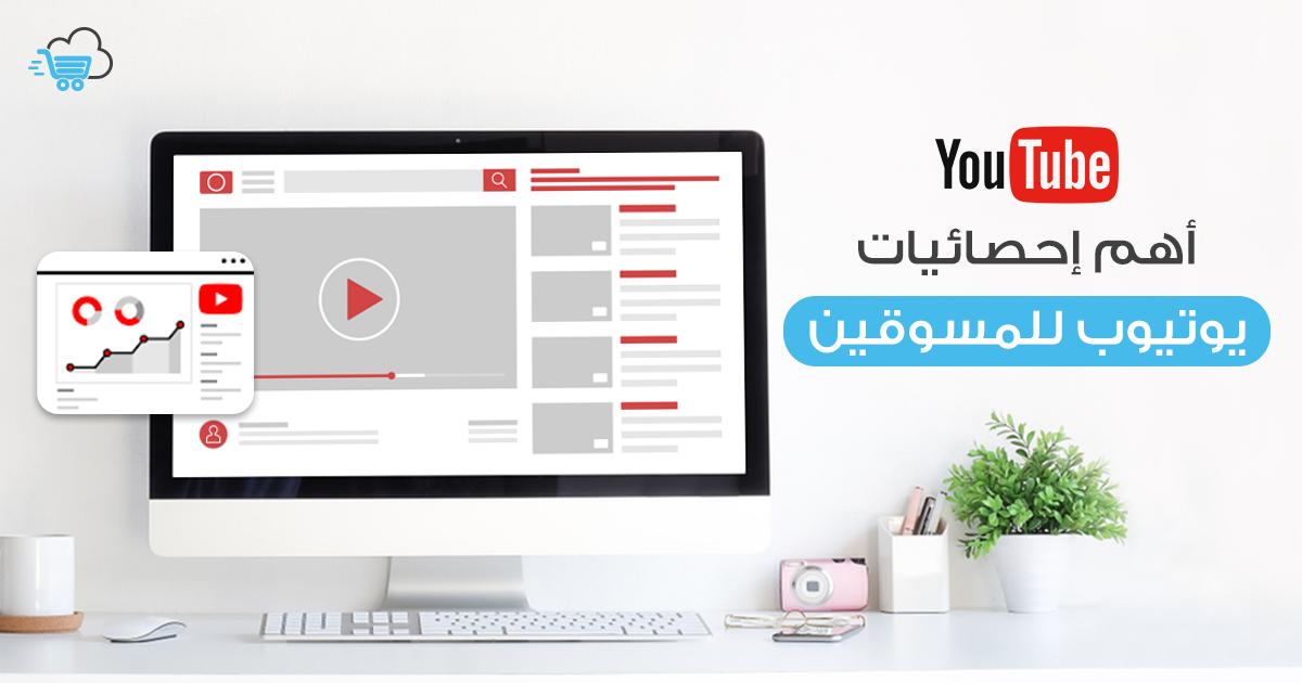 احصائيات يوتيوب youtube - التسويق من خلال يوتيوب