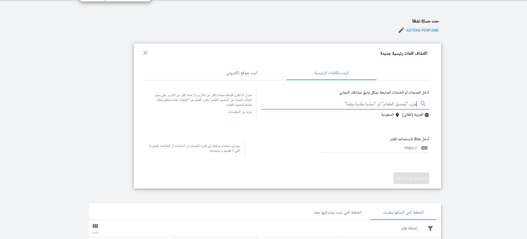 Google Ads إعلانات جوجل