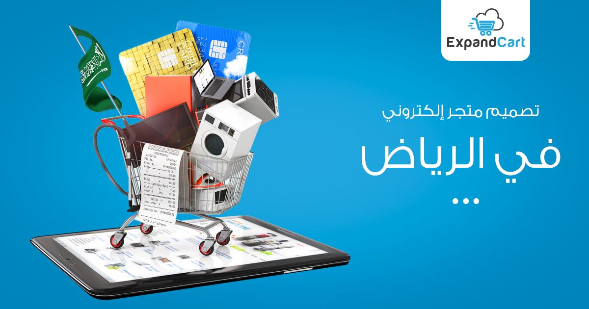 تصميم متجر إلكتروني في الرياض