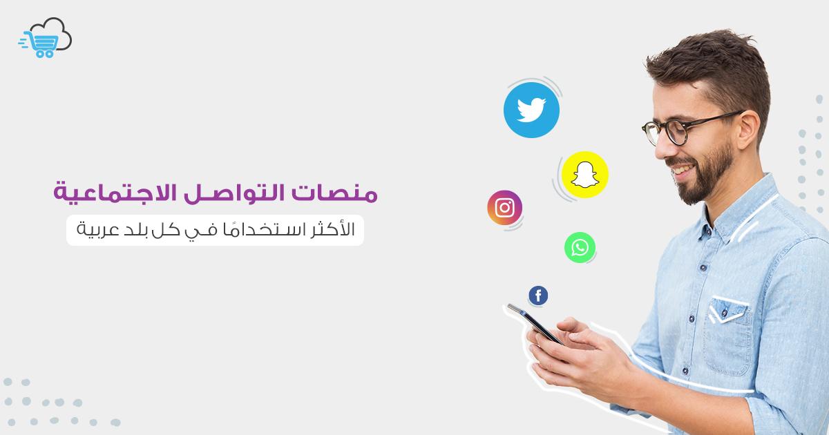 اشهر مواقع التواصل الاجتماعي في المنطقة العربية - منصات التواصل الاجتماعي الأكثر استخداما