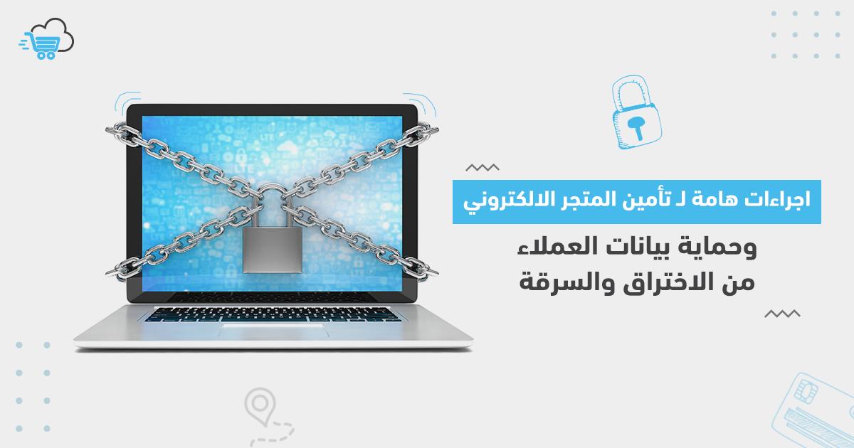 اجراءات تأمين بيانات العملاء على المتجر الالكتروني