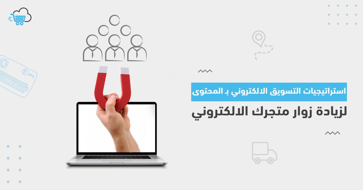 استراتيجيات التسويق الالكتروني بـ المحتوى