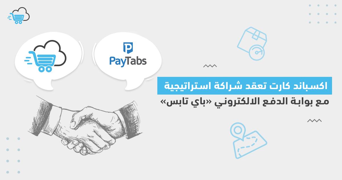 بوابة الدفع الالكتروني paytabs في التجارة الالكترونية
