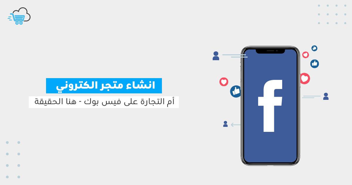 انشاء متجر الكتروني أم التجارة على فيس بوك