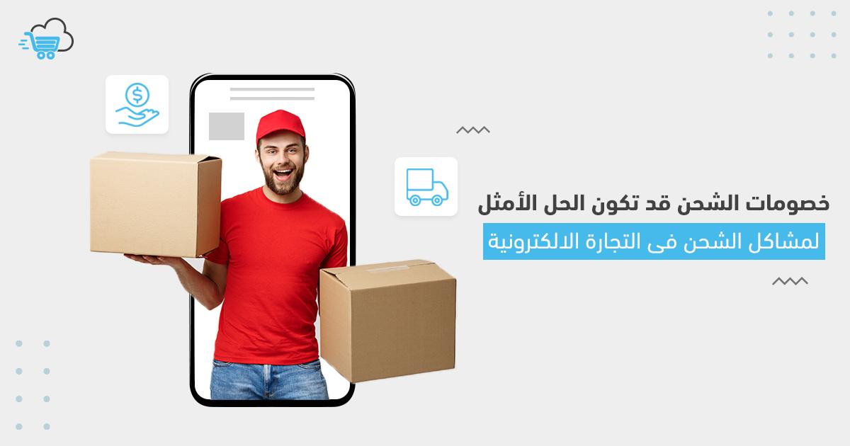 خصومات الشحن و التوصيل في التجارة الالكترونية