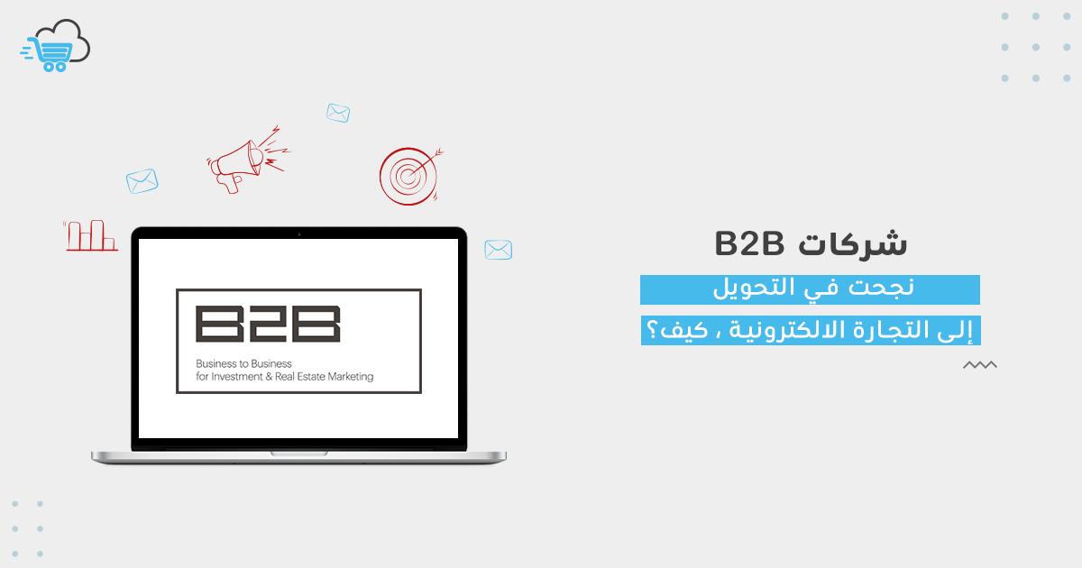 شركات B2B في التجارة الالكترونية وتصميم متجر الكتروني