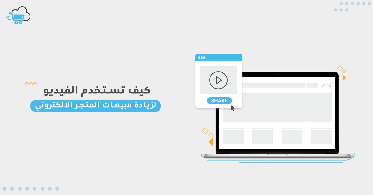 الفيديو في مبيعات المتجر الالكتروني