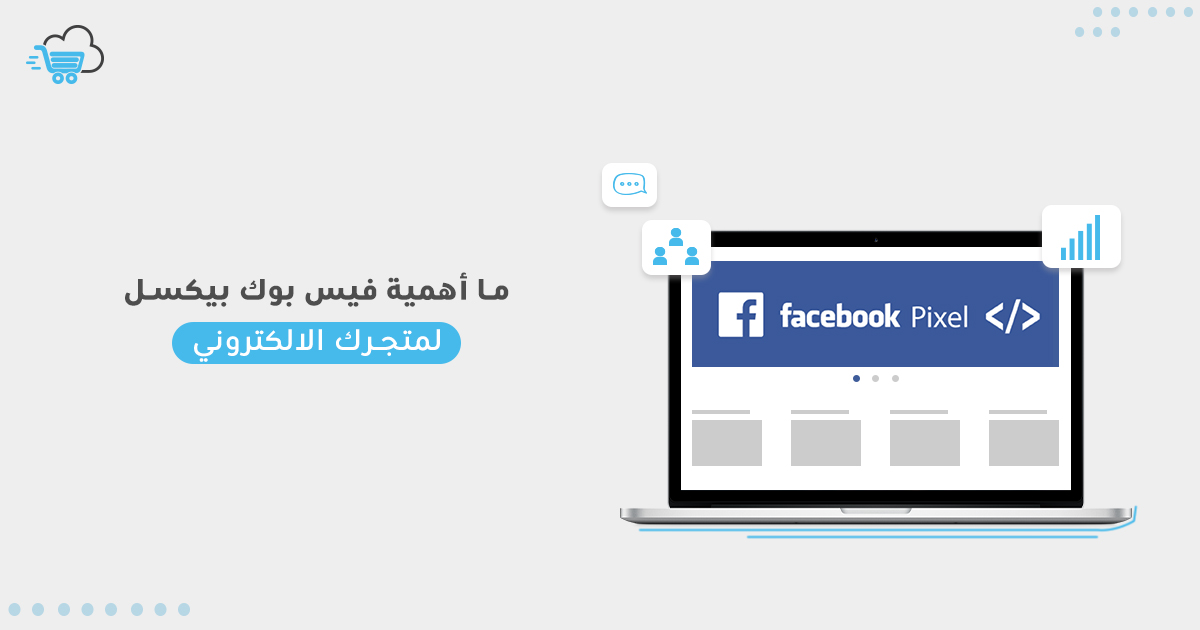 فيس بوك بيكسل في التجارة الالكترونية