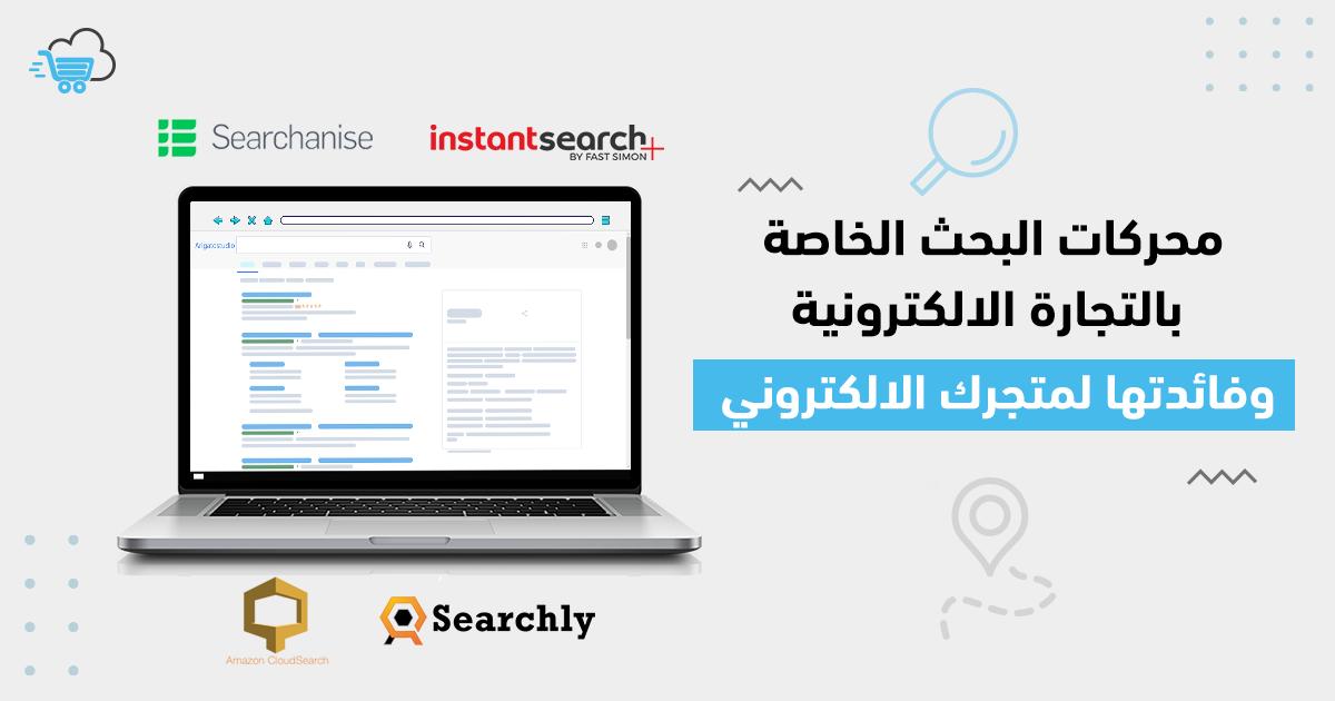 محركات البحث الخاصة بـ التجارة الالكترونية