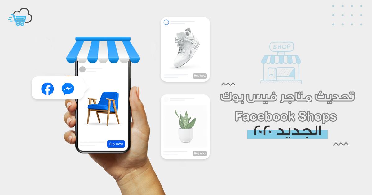 متاجر فيس بوك أو Facebook Shops و التجارة الالكترونية