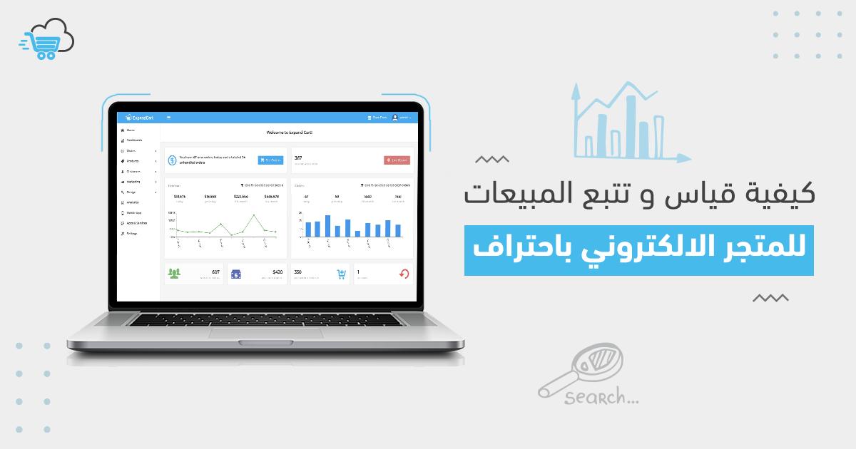 قياس و تتبع المبيعات المتجر الالكتروني