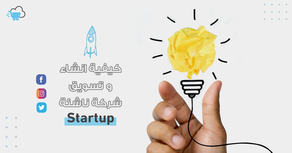 انشاء و تسويق شركة ناشئة Startup - الشركات الناشئة