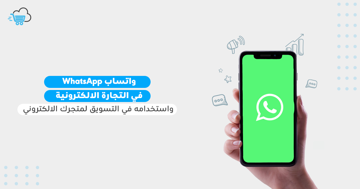 احصائيات تطبيق واتساب WhatsApp في التسويق و التجارة الالكترونية