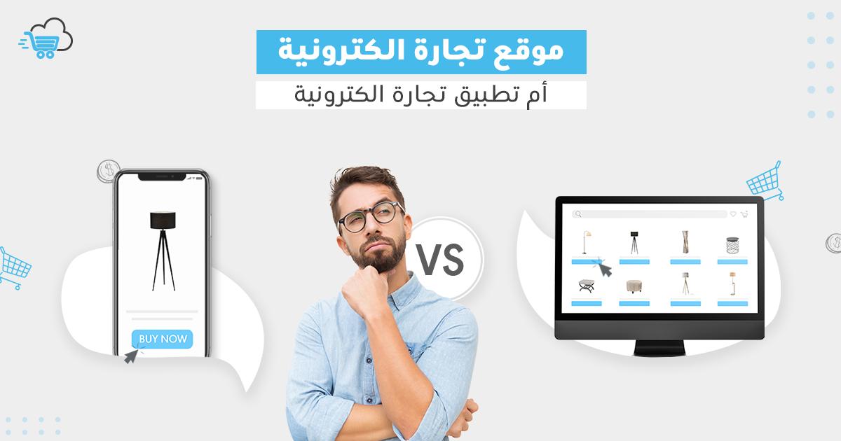 موقع تجارة إلكترونية أم تطبيق تجارة إلكترونية