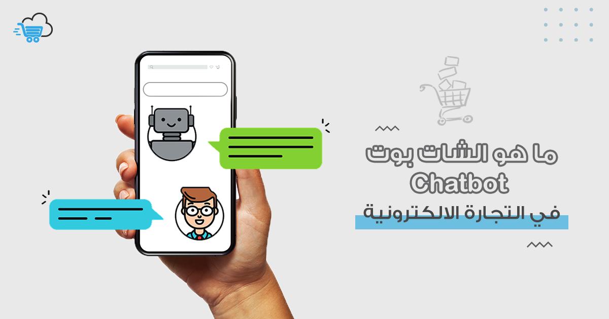 شات بوت المتجر الالكتروني مشروع متجر الكتروني التجارة الالكترونية Chatbot