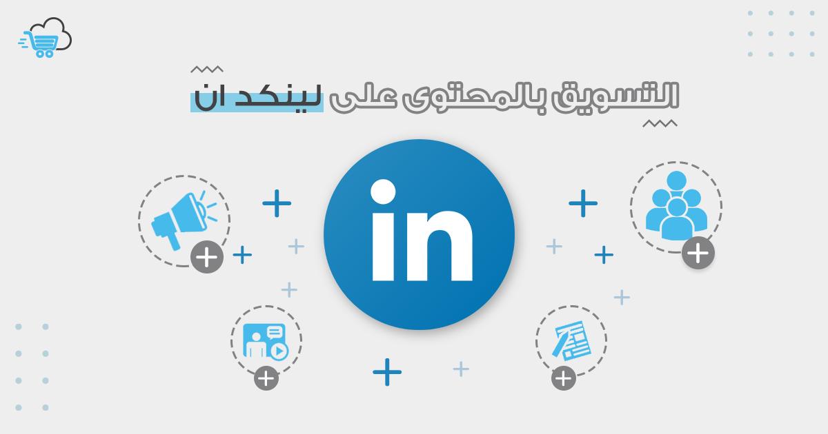 التسويق بالمحتوى على لينكد ان Linkedin لـ B2B