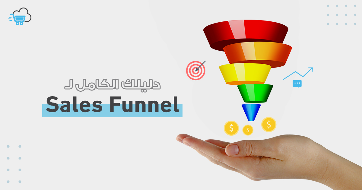 Sales Funnels أو قمع المبيعات اون لاين