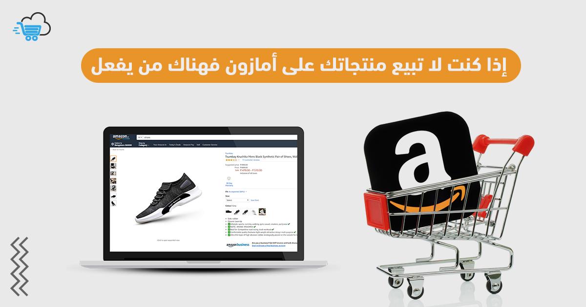 بيع الـ منتجات على أمازون - تجارة إلكترونية