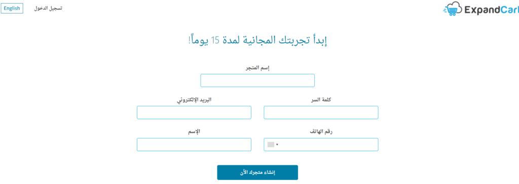 إنشاء متجر إلكتروني مع منصة إكسباند كارت