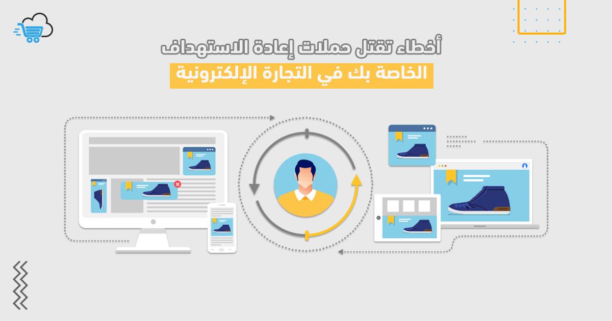 حملات إعلان إعادة الاستهداف في التجارة الإلكترونية