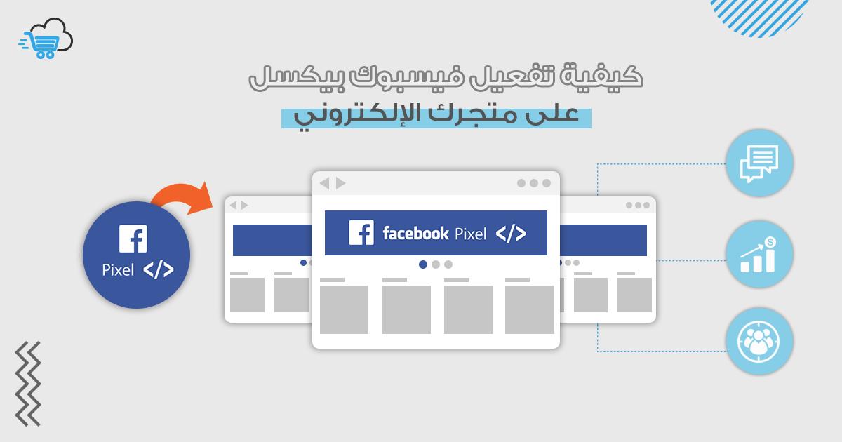 خطوات تفعيل فيسبوك بيكسل Facbook Pixel