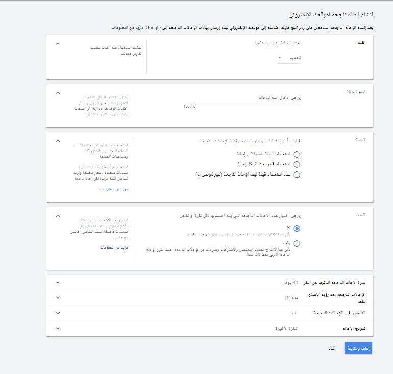 تتبع معدل التحويل في إعلانات جوجل